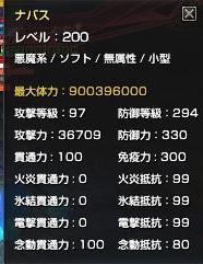 150621なばすステ