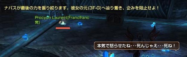 150621なばすラストギミック