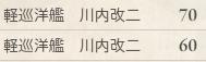 150628川内x2