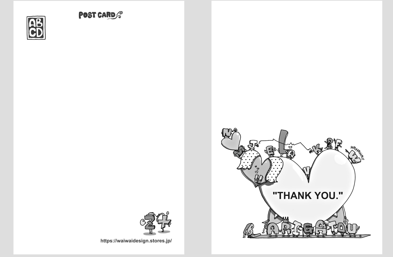 ポストカードのプレビュー改訂版