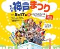 2015年 第45回・「神戸まつり」1