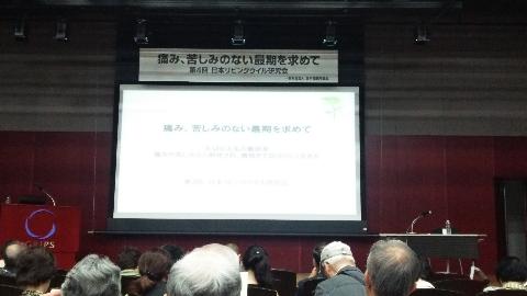 日本リビングウイル研究会