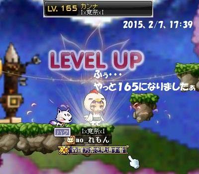 寛奈、LV165、400.350