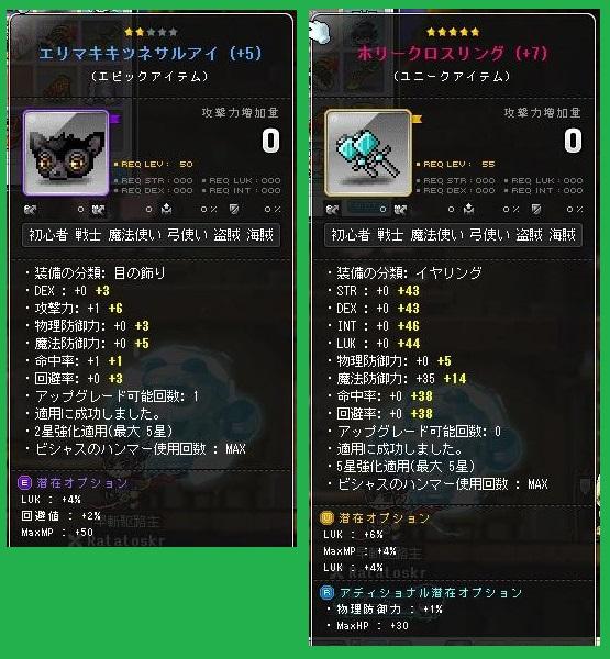 エリマキアイ・クロスリング、555.600
