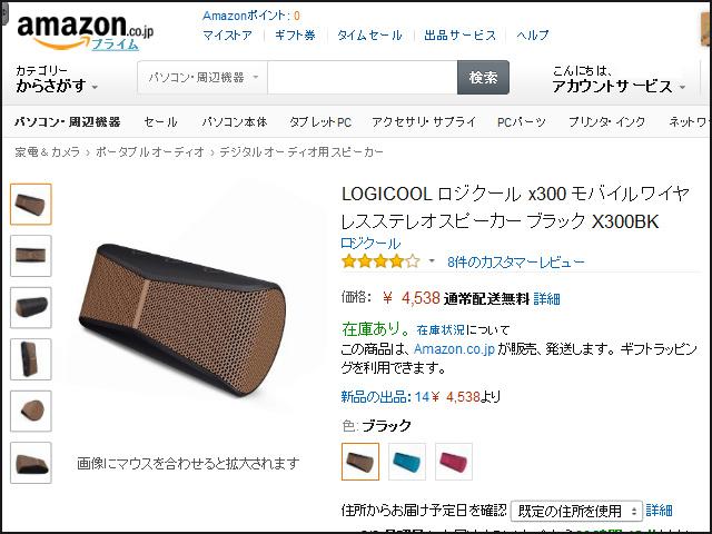 AmazonSale_03_02.jpg