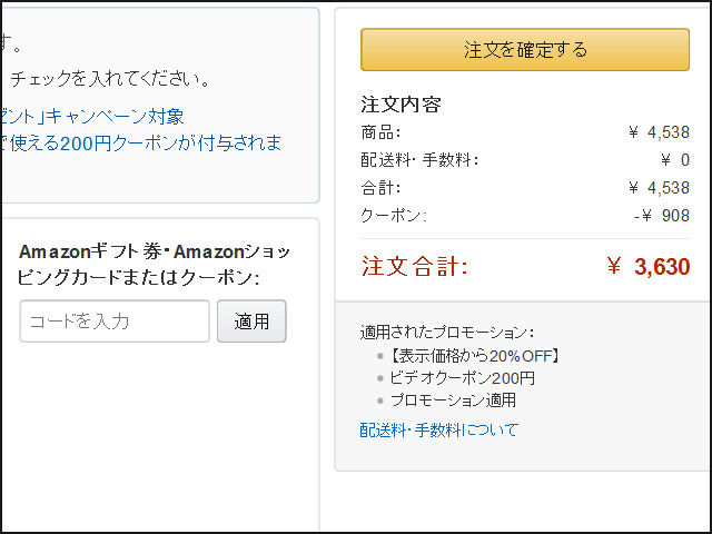 AmazonSale_03_03.jpg