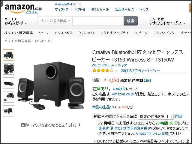 AmazonSale_03_08.jpg