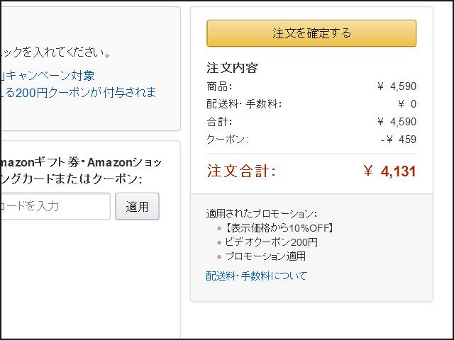 AmazonSale_03_09.jpg