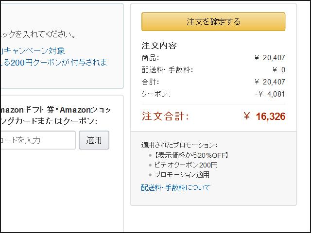 AmazonSale_03_11.jpg