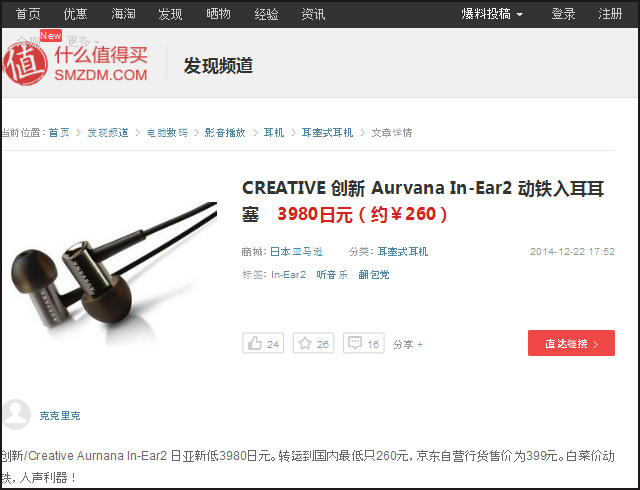Aurvana_In-Ear2_BuyJapan_01.jpg