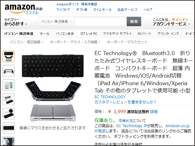 EC_Technology_BluetoothKeyboard_01.jpg