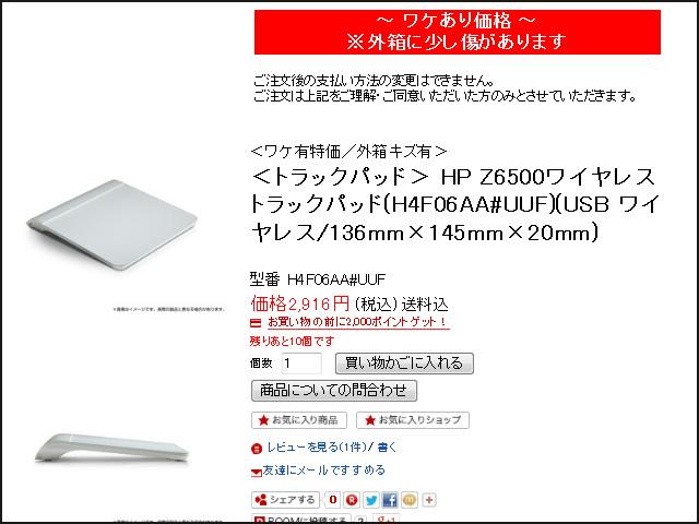 HP_Z6500_01.jpg