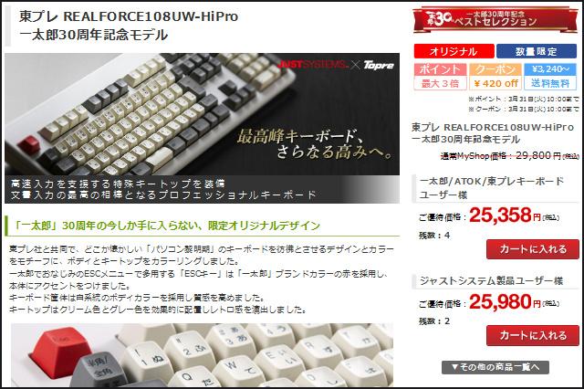 REALFORCE108UW-HiPro_02.jpg