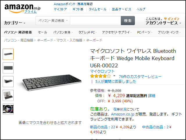 Wedge_Mobile_Keyboard_Amazon_01.jpg