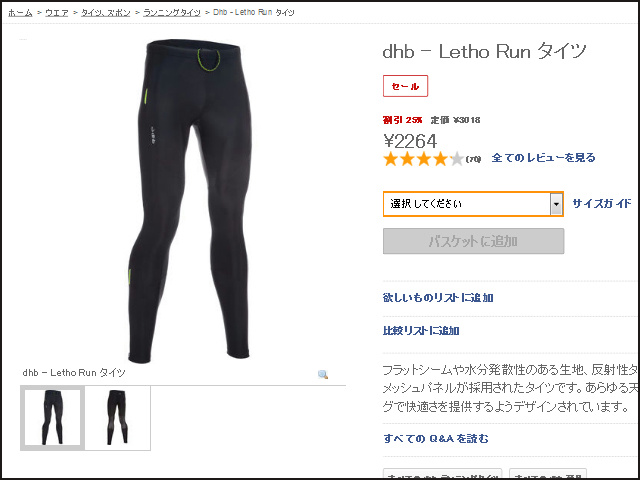 dhb_Letho_Run_Tights_02.jpg