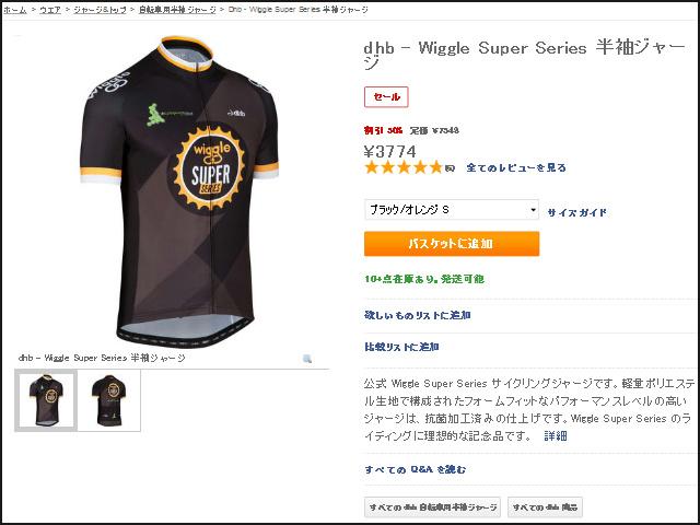 dhb_Wiggle_Super_Series_Jersey_02.jpg