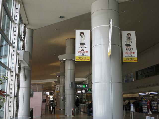 tamayura_hiroshima-airport_02.jpg