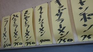 2015-4-1 ぶんちゃんラーメン (2)
