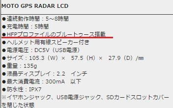 MOTO GPS RADAR LCD