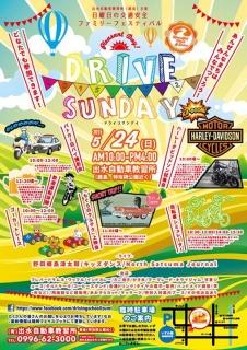 DRIVE SUNDAY-ドライブ・サンデイ- 交通安全フェスティバル2015-5-24