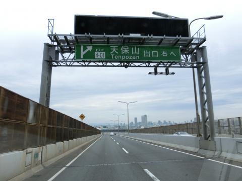 阪神高速4号湾岸線