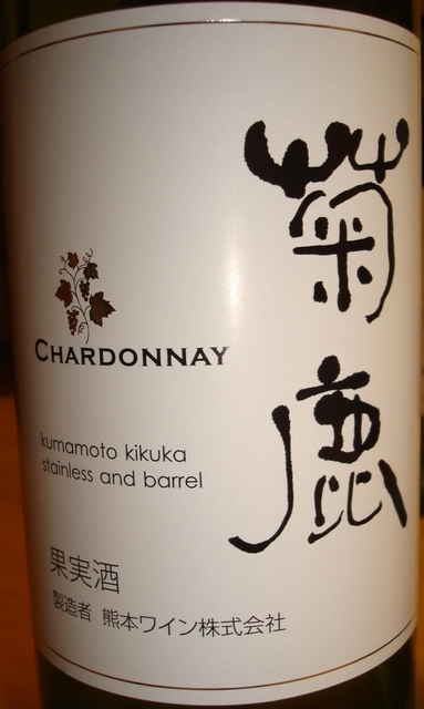 Chardonnay Kumamoto Kikuka Stainless and Barrel