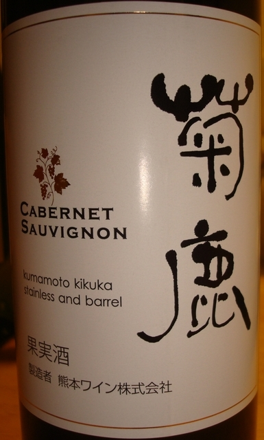 Cabernet Sauvignon Kumamoto Kikuka Stainless and Barrel