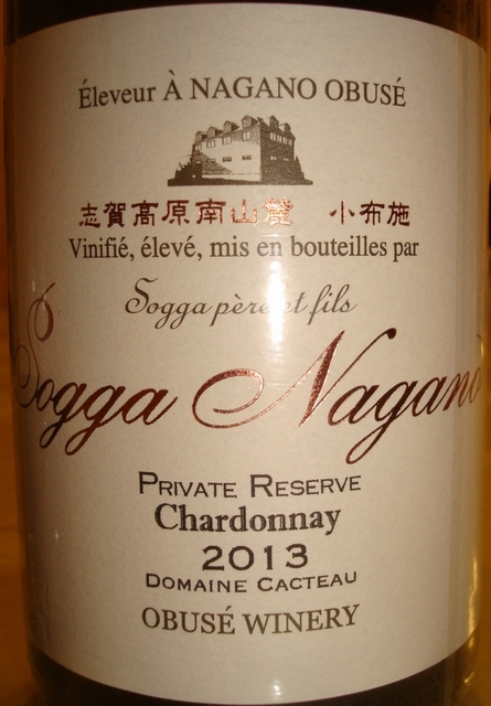 Sogga Nagano Private Reserve Chardonnay Obuse Winery Sogga pere et fils 2013