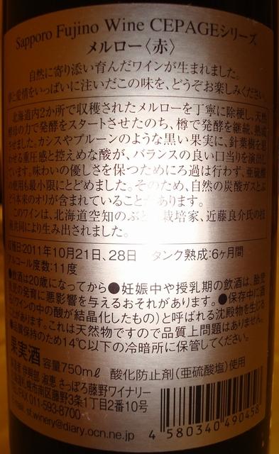 Sapporo Fujino Wine Cepage Merlot 2011 Part2