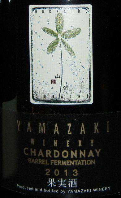 Yamazaki Chardonnay Barrel fermentation 2013
