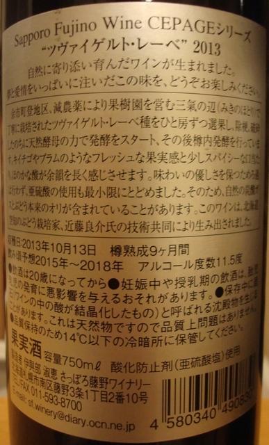 Sapporo Fujino Wine Cepage Zweigeltrebe 2013 part2