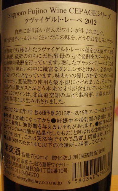 Sapporo Fujino Wine Cepage Zweigeltrebe 2012 part2