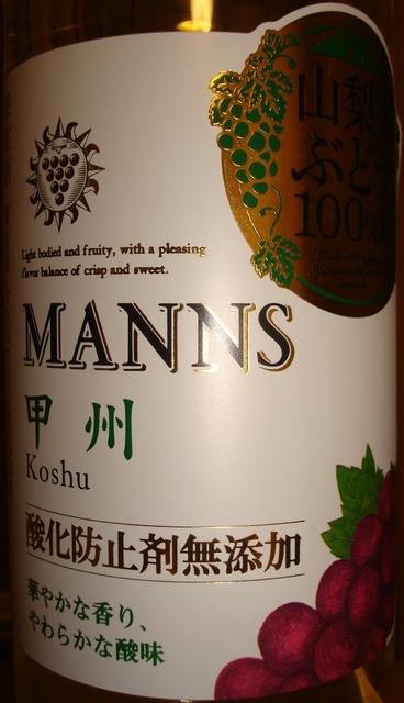 Manns Koshu