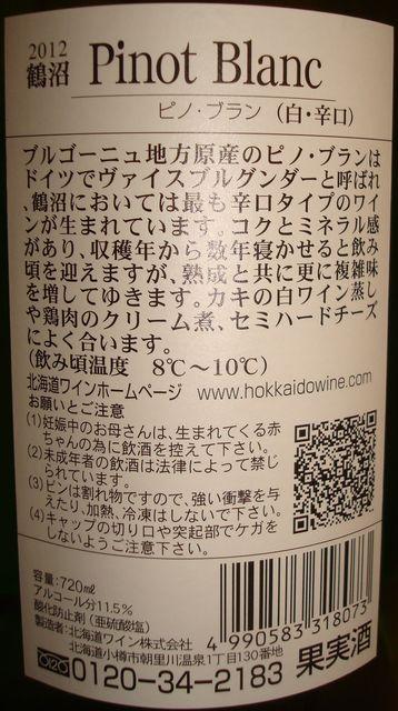 Tsurunuma Pinot Blanc Hokkaido Wine 2012 Part2