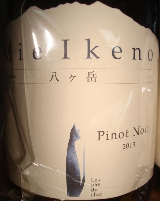 Mie Ikeno Yatsugatake Pinot Noir 2013