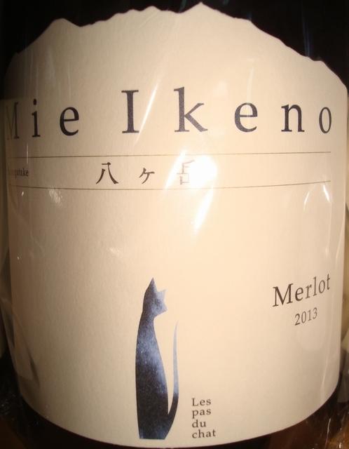 Mie Ikeno Yatsugatake Merlot 2013