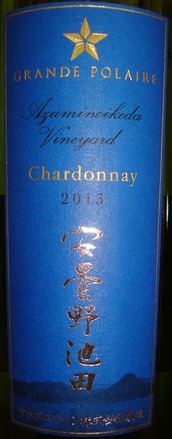 Grande Polaire Azuminoikeda Vineyard Chardonnay 2013