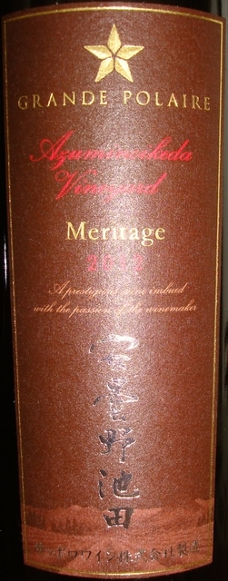 Grande Polaire Azuminoikeda Vineyard Meritage 2012