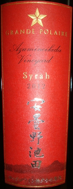 Grande Polaire Azuminoikeda Vineyard Syrah 2012