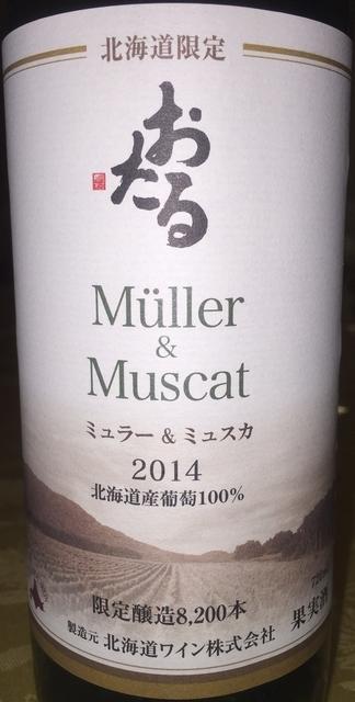 Hokkaido Wine Muller and Muscat 2014 Part1