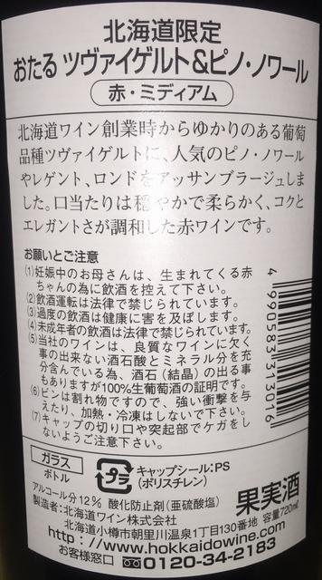 Hokkaido Wine Zweigelt and Pinot Noir 2014 Part2