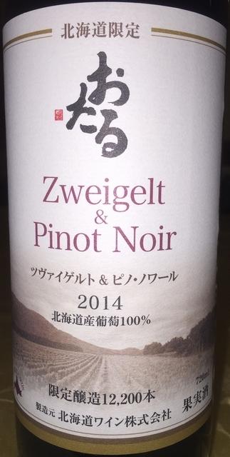 Hokkaido Wine Zweigelt and Pinot Noir 2014 Part1