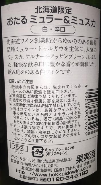 Hokkaido Wine Muller and Muscat 2014 Part2