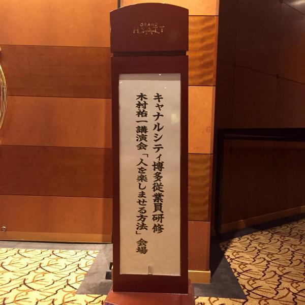キャナルシティ博多従業員研修・木村祐一講演会「人を楽しませる方法」