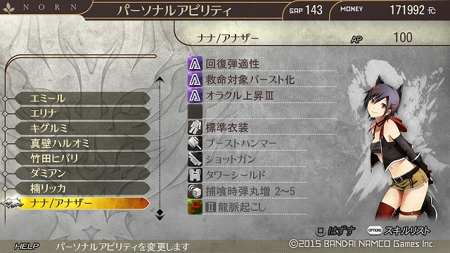 GOD EATER 2 RAGE BURST_20150219113731