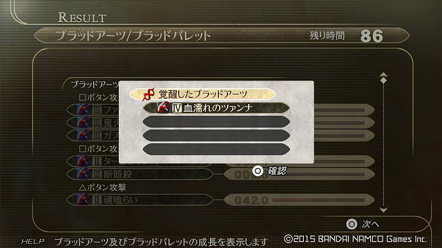 GOD EATER 2 RAGE BURST_20150310132246
