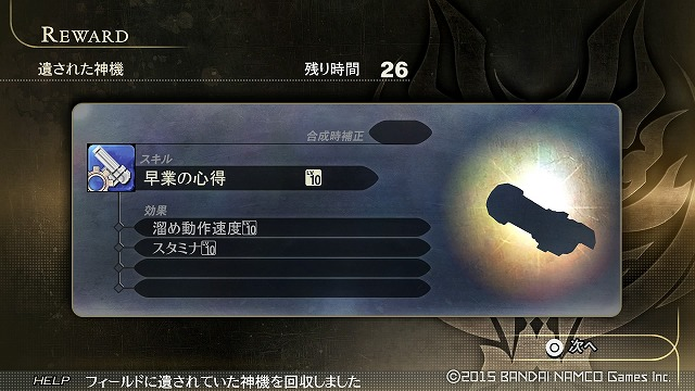 GOD EATER 2 RAGE BURST_20150310162048