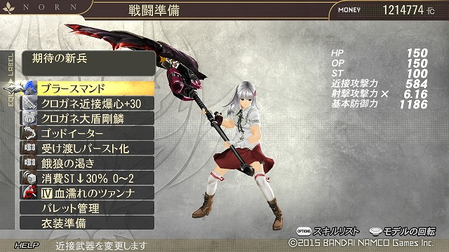 GOD EATER 2 RAGE BURST_20150315203924