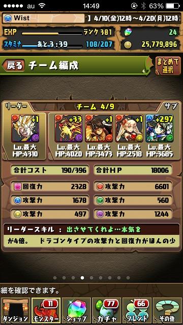 写真 2015-04-18 14 49 18