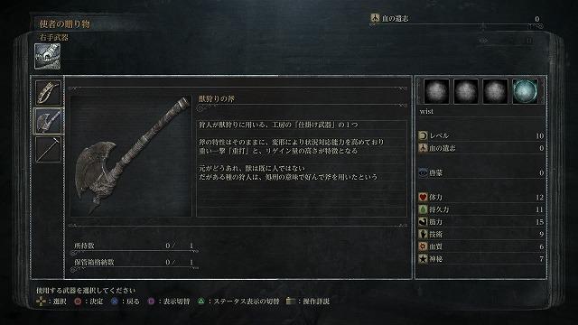 Bloodborne_20150326115606.jpg